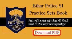 Bihar Police SI Online Practice set Pre & Mains Download PDF Book 2019