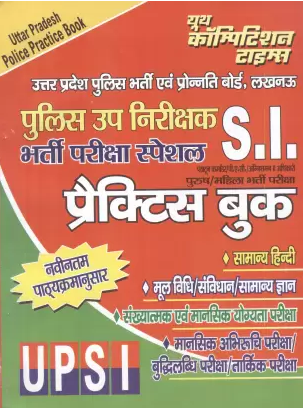 UP Police SI Exam Practice Book