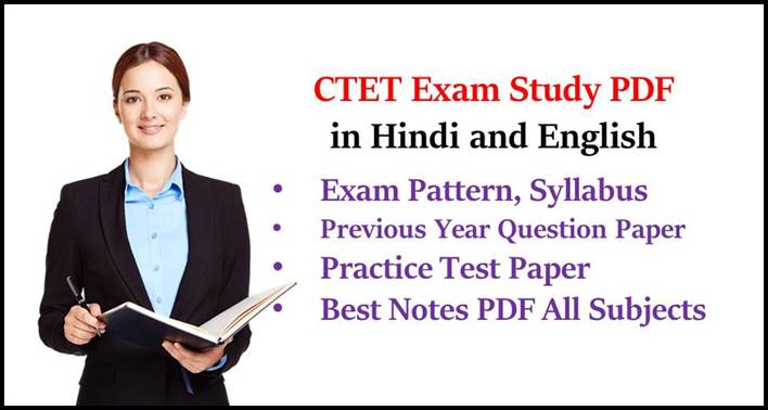 Central Teacher Eligibility Test (CTET) In Hindi PDF Book Download