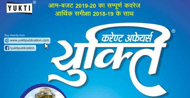 Current Affairs Yukti Half Yearly 2019 Download PDF Book