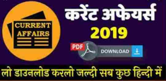 Current GK Hindi PDF