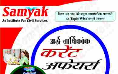 Current affairs PDF Book Download In Hindi With Answers 2018-19