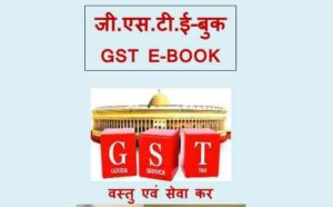 GST Book in hindi PDF Download  Goods and Services Tax (भारत)