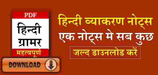 Hindi Grammar PDF Book Notes Download