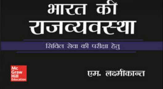 Indian Polity By Laxmikant PDF Book for Civil Services Examination