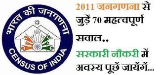Janganana 2011 In Hindi PDF Book Download