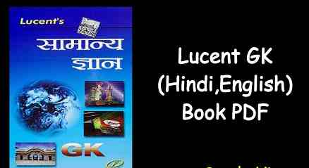 Lucent Objective General Knowledge In Hindi Download PDF