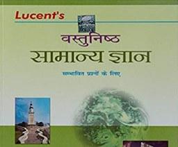 Lucent Samanya Gyan GK In Hindi PDF Book Download 2020