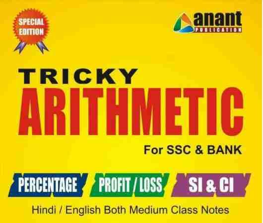 Maths Trick In Hindi PDF Book Download 2020