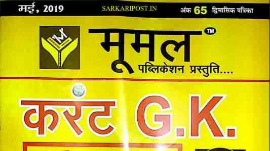 Moomal Current GK PDF Book In Hindi Notes 2019 Download