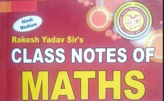 Rakesh Yadav GS Book PDF Class Notes Download 2020