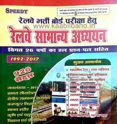 Speedy Railway Study GK PDF Book Download 2018-2019