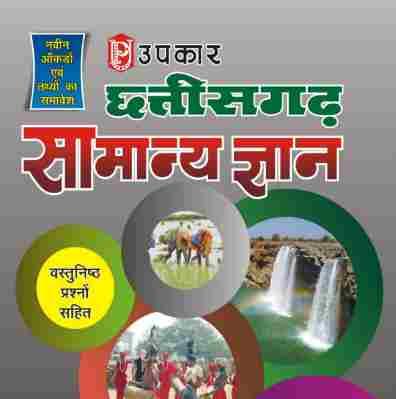 Upkar Chhattisgarh General knowledge PDF Book Download 2019-2020