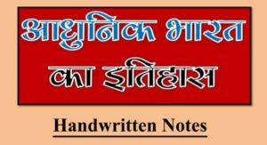 Complete history Notes By Raj Holkar In Hindi Download PDF Book