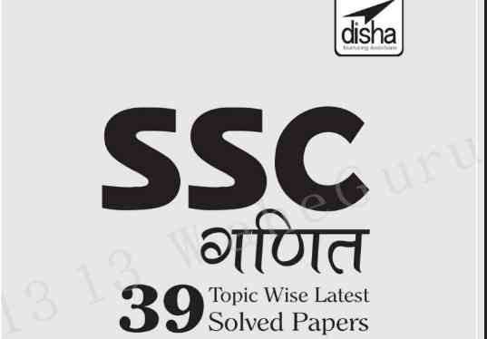 Disha Maths Book PDF In Hindi With Solved Papers Download 2020