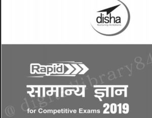 Rapid Samanya Gyan 2019 for Competitive Exams PDF Book