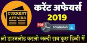 Current GK Hindi PDF  Lucent समान्य ज्ञान Download 2019-20
