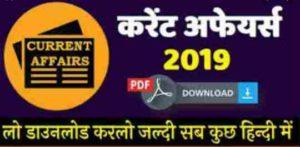 Current GK Hindi PDF  Lucent समान्य ज्ञान Download 2019-20