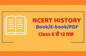 Download NCERT Hindi  Books All Subjects For class 5 to 12 pdf