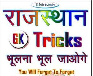 Lakshya Rajasthan GK Book PDF In Hindi (Tricky Book-भूलना भूल जाओगें)