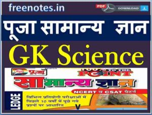 Pooja Samanya Gyan GK Science Important pdf