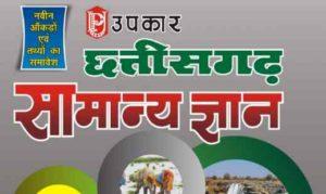 Chhattisgarh GK PDF Book (छत्तीसगढ़ सामान्य ज्ञान) Download