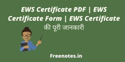 EWS Certificate PDF EWS Certificate Form EWS Certificate की पूरी जानकारी