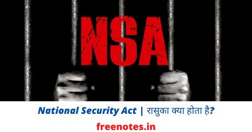 National Security Act What is National Security Act रासुका क्या होता है