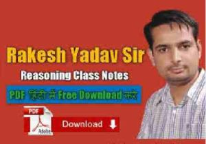 Rakesh Yadav SSC Reasoning in Hindi with Tricky Concepts PDF