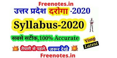 UP SI Syllabus 2020 In Hindi Download PDF Book