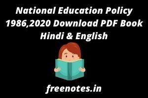 National Education Policy 1986 Download PDF Book Hindi & English