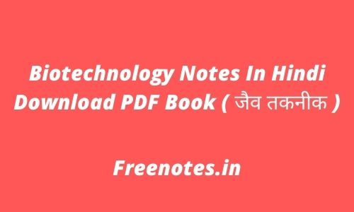 Biotechnology Notes In Hindi Download PDF Book ( जैव तकनीक )