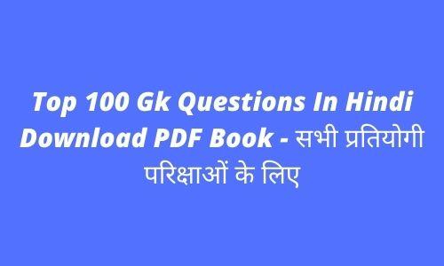 Top 100 Gk Questions In Hindi Download PDF Book - सभी प्रतियोगी परिक्षाओं के लिए
