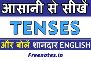 Tense PDF In Hindi Download Book