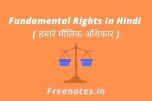 Fundamental Rights In Hindi ( हमारे मौलिक अधिकार )