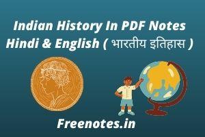 Indian History In PDF Notes Hindi & English ( भारतीय इतिहास )