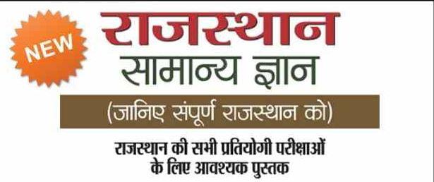 Latest Rajasthan GK PDF Book ( राजस्थान सामान्य ज्ञान )