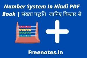 Number System In Hindi PDF Book _ संख्या पद्धति जानिए विस्तार से