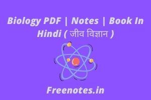 Biology PDF _ Notes _ Book In Hindi ( जीव विज्ञान )