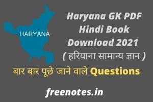 Haryana GK PDF Hindi Book Download 2021 ( हरियाना सामान्य ज्ञान )