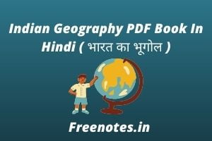 Indian Geography PDF Book In Hindi ( भारत का भूगोल )
