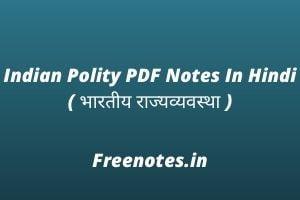 Indian Polity PDF Notes In Hindi ( भारतीय राज्यव्यवस्था )