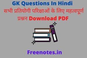 GK Questions In Hindi सभी प्रतियोगी परिक्षाओं के लिए महत्वपू्र्ण प्रश्नन