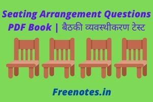 Seating Arrangement Questions PDF Book _ बैठकी व्यवस्थीकरण टेस्ट