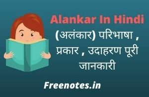Alankar In Hindi (अलंकार) परिभाषा , प्रकार , उदाहरण