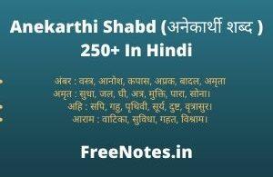 Anekarthi Shabd (अनेकार्थी शब्द ) 250+ In Hindi