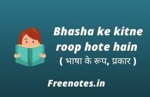 Bhasha ke kitne roop hote hain ( भाषा के रूप, प्रकार )