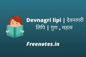 Devnagri lipi देवनागरी लिपि गुण , महत्व