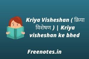 Kriya Visheshan ( क्रिया विशेषण ) Kriya visheshan ke bhed