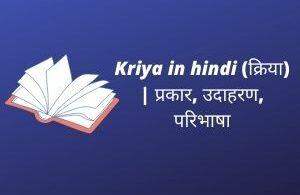 Kriya in hindi ( क्रिया ) प्रकार, उदाहरण, परिभाषा
